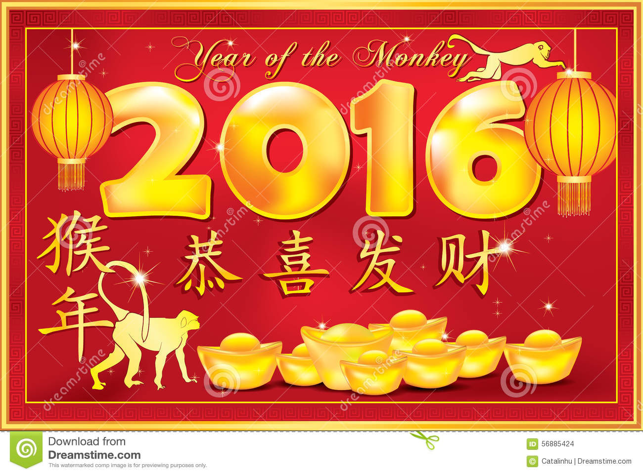 Happy chinese new year 2016 clipart free.