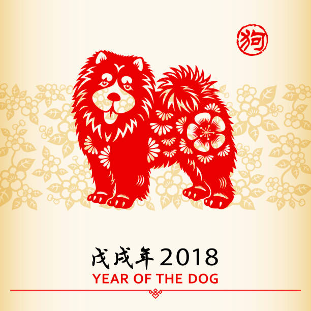 Best Year Of The Dog Illustrations, Royalty.