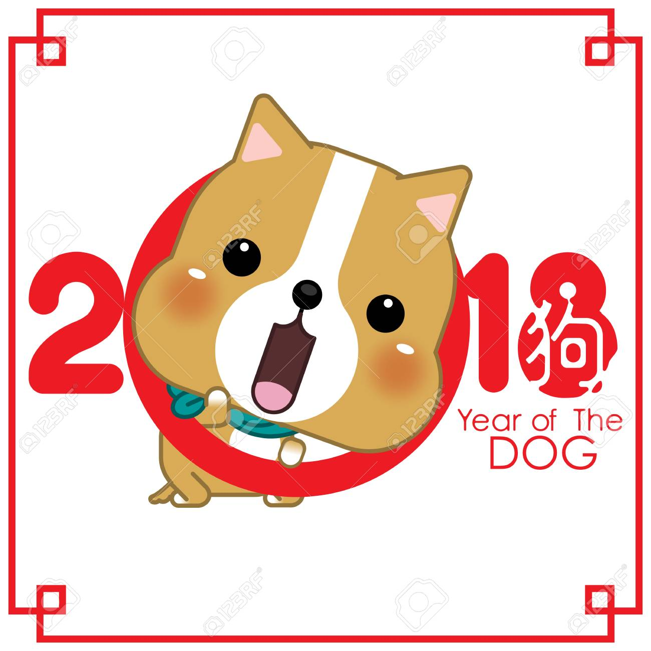 Chinese New Year Of The Dog Clipart.