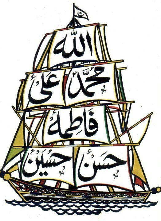 1000+ images about Bateaux dans la calligraphie arabe on Pinterest.