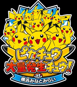 Great Pikachu Outbreak! at Yokohama Minato Mirai.