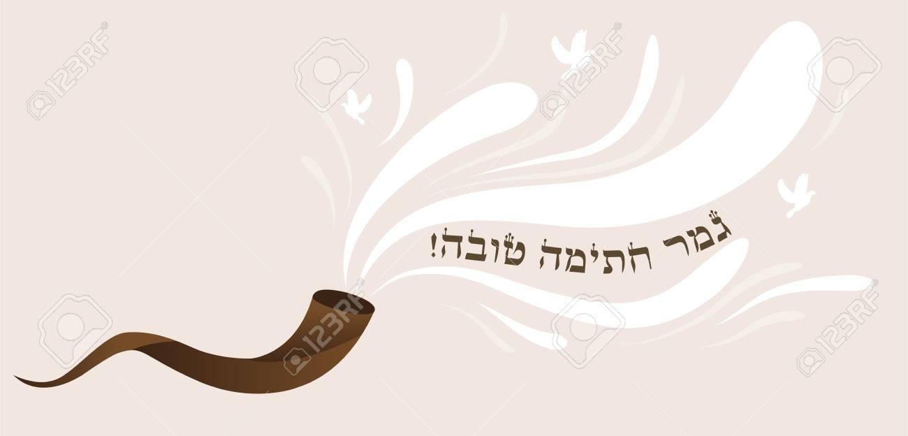 Happy signature finish in Hebrew.