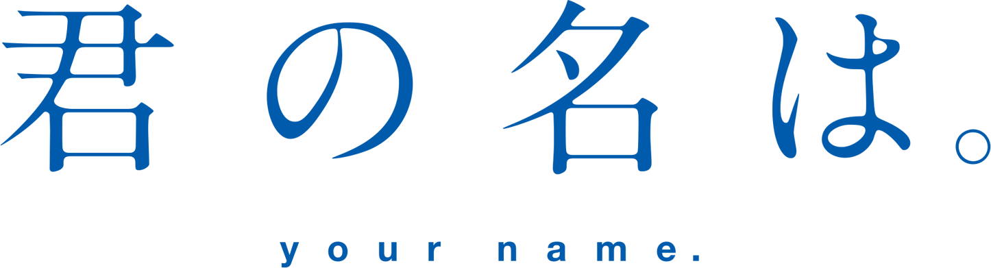 File:Your name movie logo.png.
