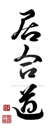 Ichigo Ichie 2 by KisaragiChiyo.deviantart.com on @deviantART.