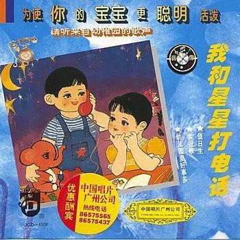 Goodbye My Teacher (Lao Shi Zai Jian Le) — Jingjing.